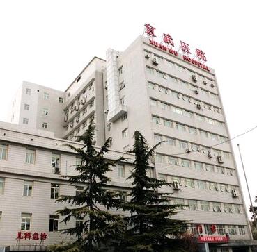 首都医科大学宣武医院